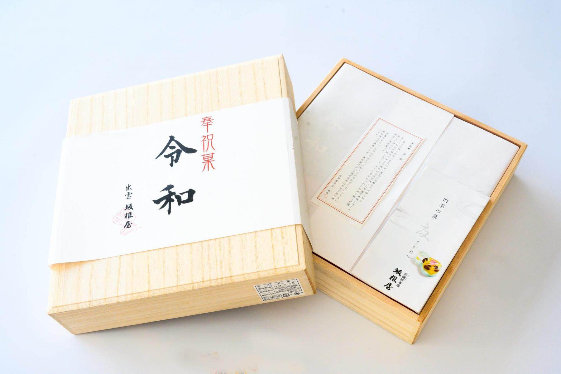 坂根屋様お菓子箱